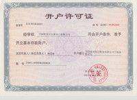银行开户许可证.jpg